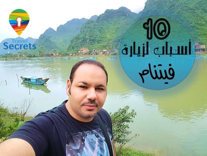 10 أسباب ليه لازم تسافر فيتنام ؟ ! - STJEGYPT