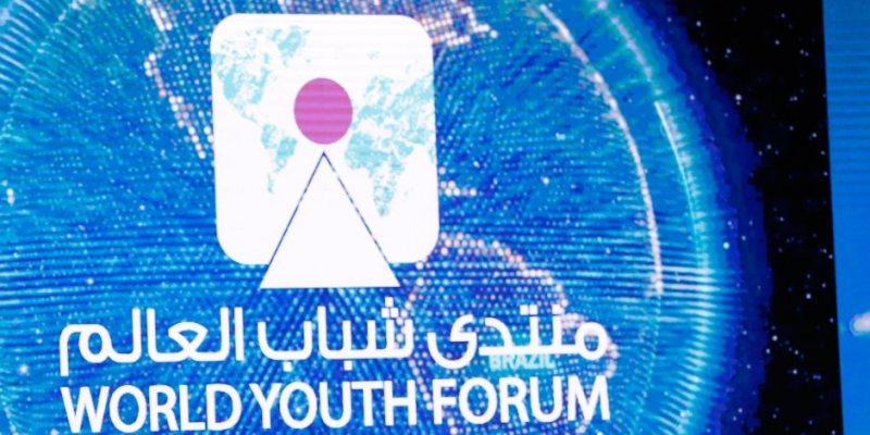 فرصة حضور منتدي شباب العالم WYF 2019 في مصر (ممول بالكامل) - STJEGYPT