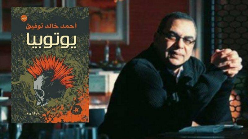 ملخص و تحميل رواية يوتوبيا للدكتور أحمد خالد توفيق - STJEGYPT
