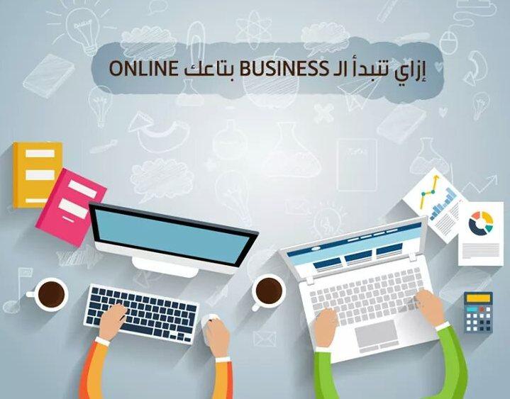 إزاي تبدأ الـ Business بتاعك Online - STJEGYPT