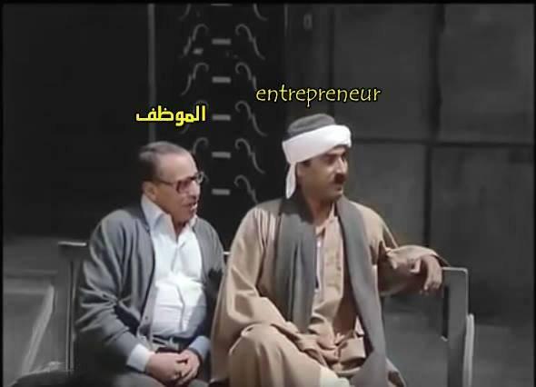 ايه السر بين فيلم البيه البواب و ريادة الاعمال - مقال مبدع - STJEGYPT