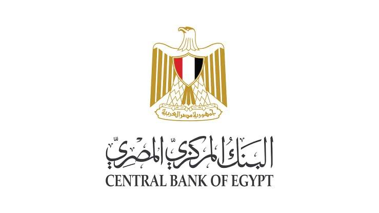 البنك المركزي المصري فتح تقديم ع تدريب الصيفي للطلبة 2021 - STJEGYPT