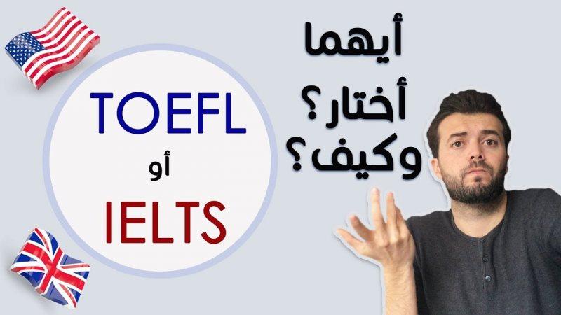 الفرق بين التوفل و الايليتس | TOEFL or IELTS - STJEGYPT