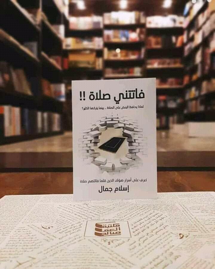 كتاب فاتتني صلاة - STJEGYPT