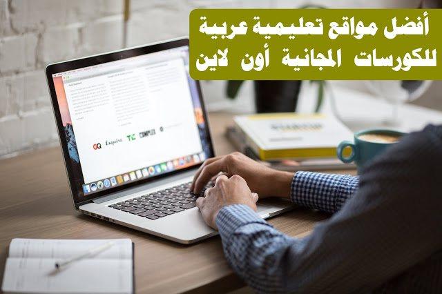أفضل المواقع العربية للتعليم عن بعد وتقديم كورسات مجانية - STJEGYPT