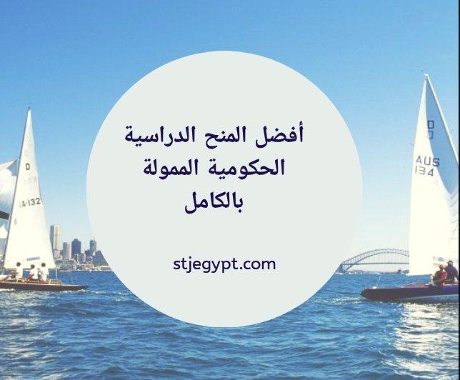 أفضل المنح الحكومية الممولة بالكامل من جميع أنحاء العالم - STJEGYPT