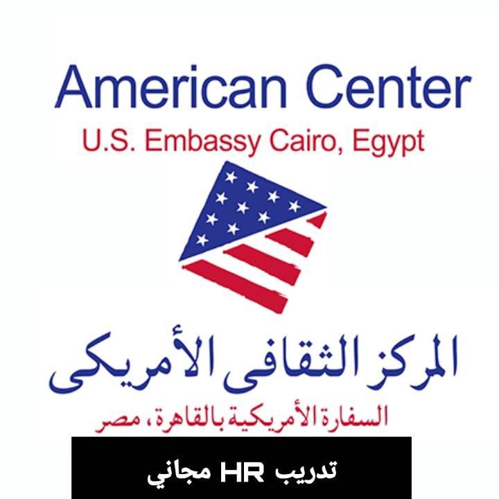 تدريب HR مجاني في السفارة الامريكية - STJEGYPT