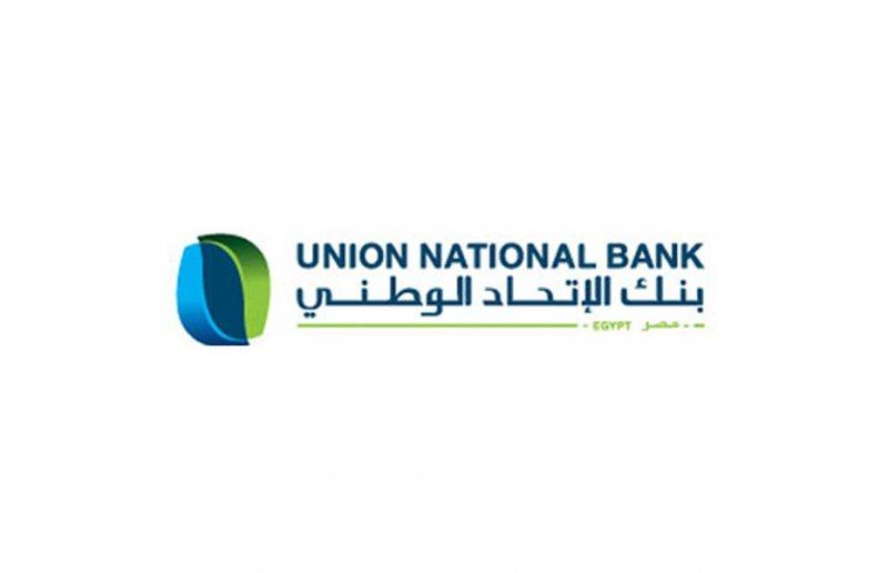 وظائف بنك الاتحاد الوطني UNB Egypt لحديثي التخرج و الخبرات - STJEGYPT
