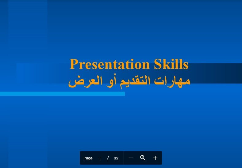 شرح مهارات العرض و التقديم الفعال و الناجح - STJEGYPT