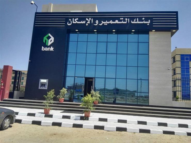 2018 وظائف بنك الاسكان والتعمير - STJEGYPT
