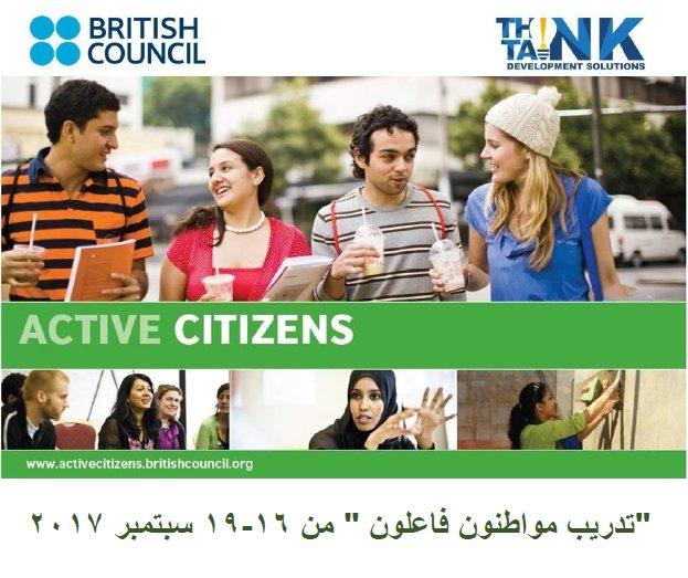 برنامج تدريب مواطنون فاعلون مقدم بالتعاون مع المركز الثقافي البريطاني - STJEGYPT