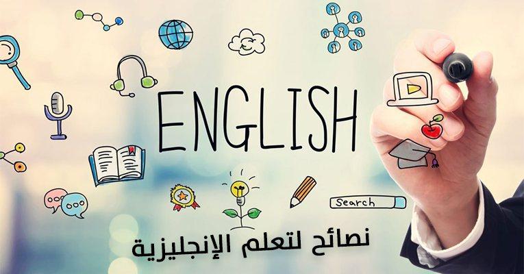 أهم النصائح لتعلم اللغة الإنجليزية من الألف للياء - STJEGYPT