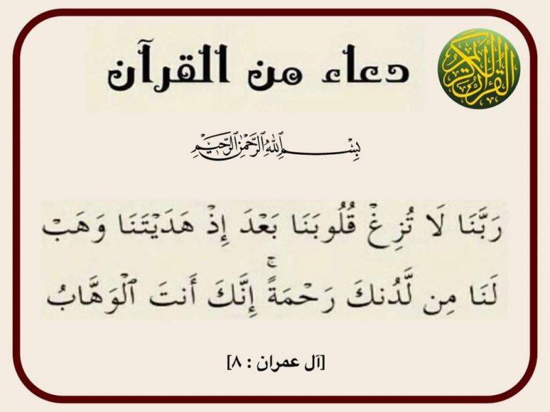 جميع الادعية من القرآن الكريم مجمعة احتفظ به دائما - STJEGYPT