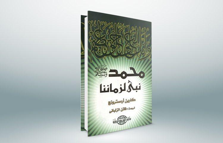 ملخص و تحميل كتاب محمد نبي لزماننا - STJEGYPT