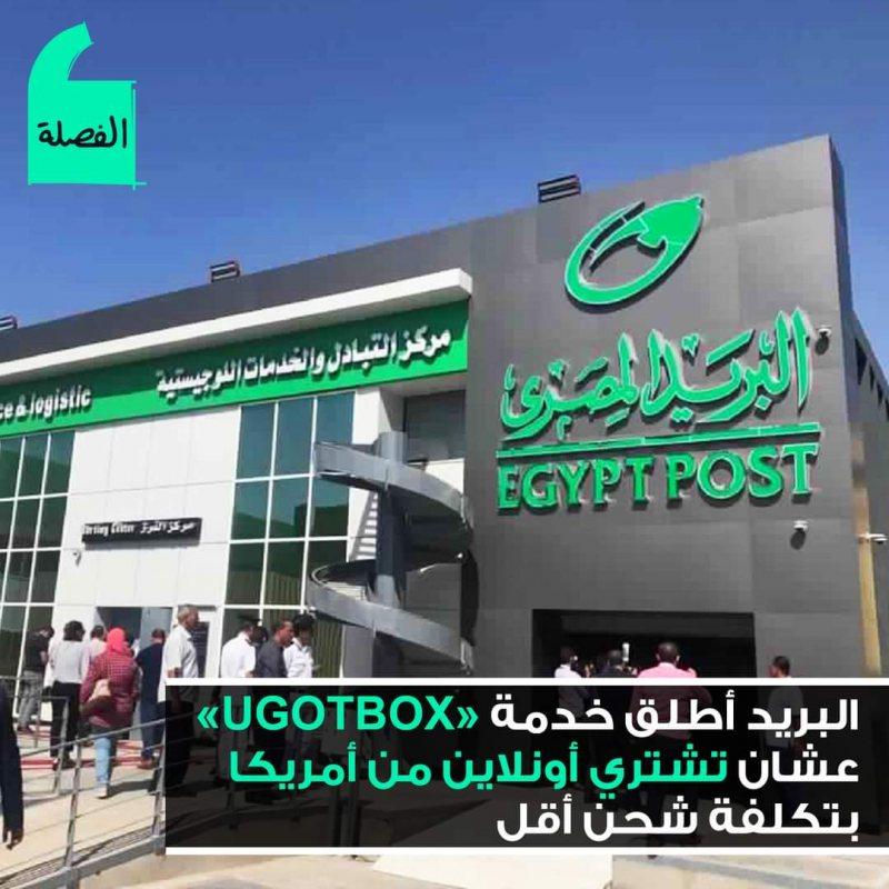 هيئة البريد المصري  UGOTBOX أطلقت خدمة الجديدة - STJEGYPT
