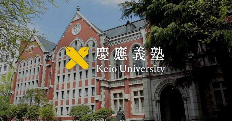 منحة دراسية ممولة بالكامل بجامعة keio باليابان للعام الدراسي 2020/2021 - STJEGYPT