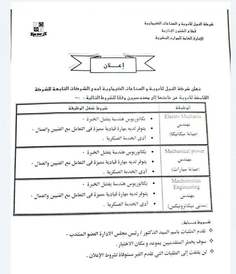 وظائف شركه النيل للادوية - STJEGYPT