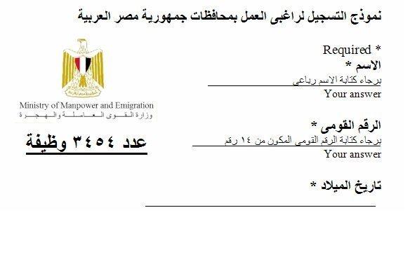 اعلان وظائف وزارة القوى العاملة العدد 394 | بالقاهرة و المحافظات - STJEGYPT
