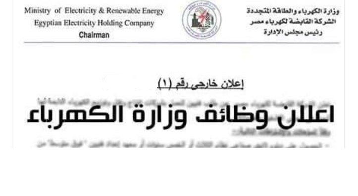 وظائف الكهرباء ,, الاعلان الرسمي من موقع الحكومة - STJEGYPT