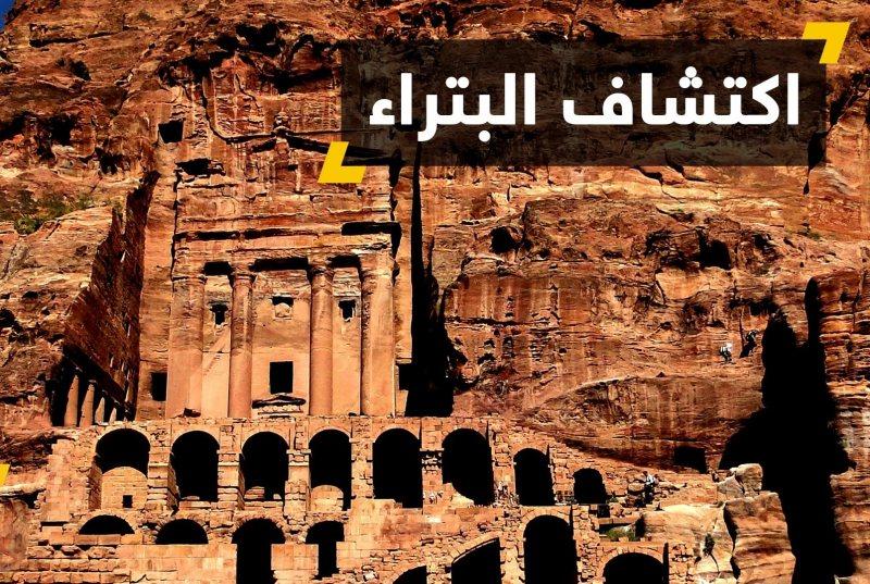 مدينة البتراء | أحد عجائب الدنيا السبع الجديدة و التي أُعيد اكتشافها حديثا - STJEGYPT