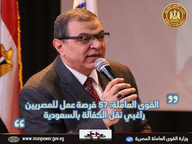 وزارة القوي العاملة تعلن عن 57 فرصة عمل بالسعودية - STJEGYPT