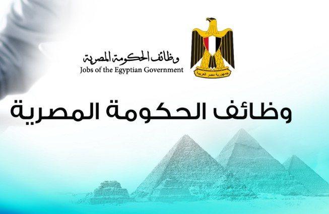 وظائف حكومية ... اعلان وظائف الهيئة العامة للرقابة للذكور والأناث - STJEGYPT