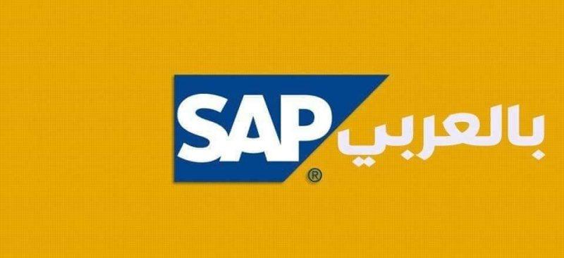 جميع كورسات الساب للمبتدئين عربي و إنجليزي - STJEGYPT
