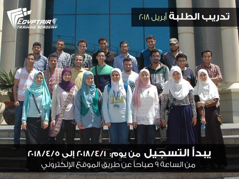 التدريب الصيفي الخاص بمصر للطيران - STJEGYPT