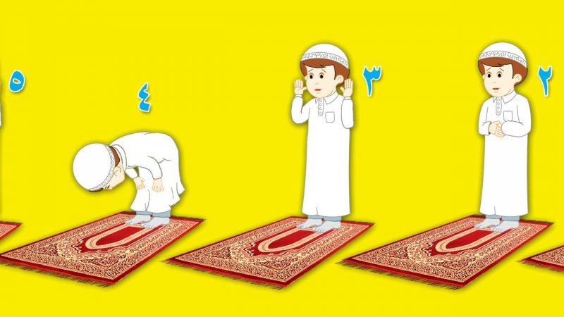 أفضل و اشمل مقال لكيفية تعليم الصلاة الصحيحة - STJEGYPT