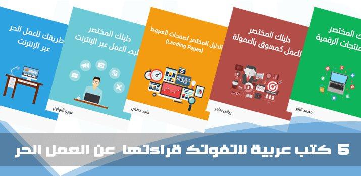 5 كتب عربية لا تفوتك قراءتها عن العمل الحر - STJEGYPT