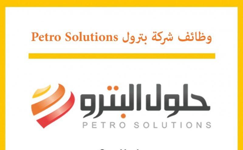 petro solutions محاسبين حديثى التخرج  فى شركة - STJEGYPT