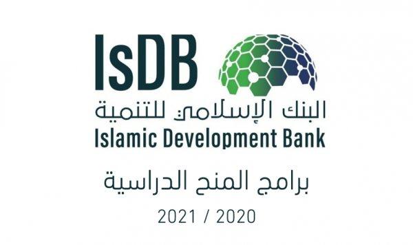 منحة بنك التنمية الاسلامية للعام الدراسي 2020/2021 ممولة بالكامل - STJEGYPT