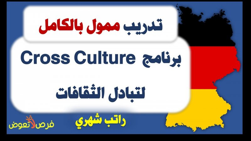برنامج عبر الثقافات Cross culture للعام 2021  ممول بالكامل - STJEGYPT