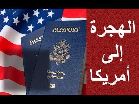 فرصة ذهبية للاقامة الدائمة لمدة 5 سنوات في الولايات المتحدة الأمريكية مع إمكانية الحصول علي الجنسية بدون ايلتس او توفل - STJEGYPT