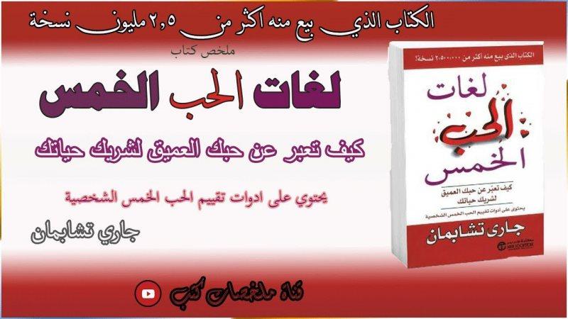 كتاب لغات الحب الخمس pdf قراءة