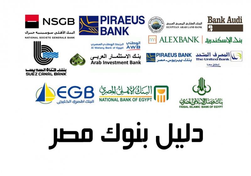 وظائف 36 بنك فى مصر - STJEGYPT