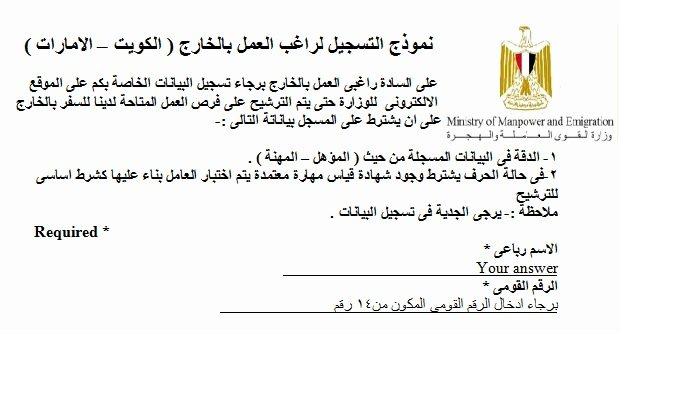 وظائف للمصريين بدولة الكويت براتب 850 دينار والامارات براتب 4000 درهم - STJEGYPT