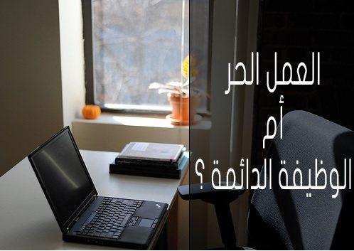 العمل الحر أم الوظيفة، أيهما أفضل و ماذا أختار ؟ - STJEGYPT
