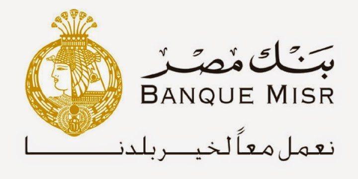 التدريب الصيفي لبنك مصر لعام 2018 - STJEGYPT