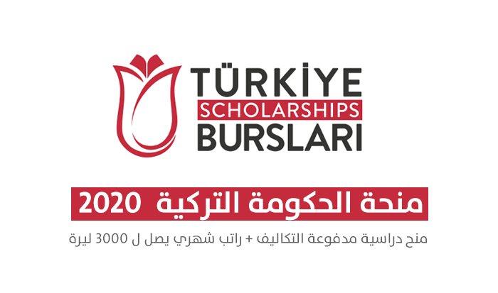 منحه الحكومة التركيه للعام الدراسي 2021/2022 - STJEGYPT