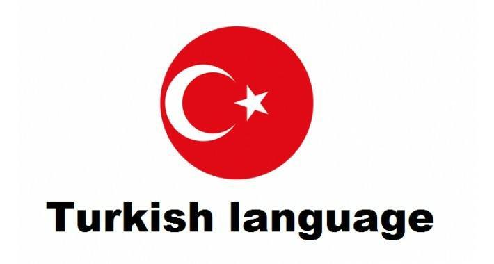 تعلم اللغة التركية بأسهل واسرع الطرق الممكنة - STJEGYPT