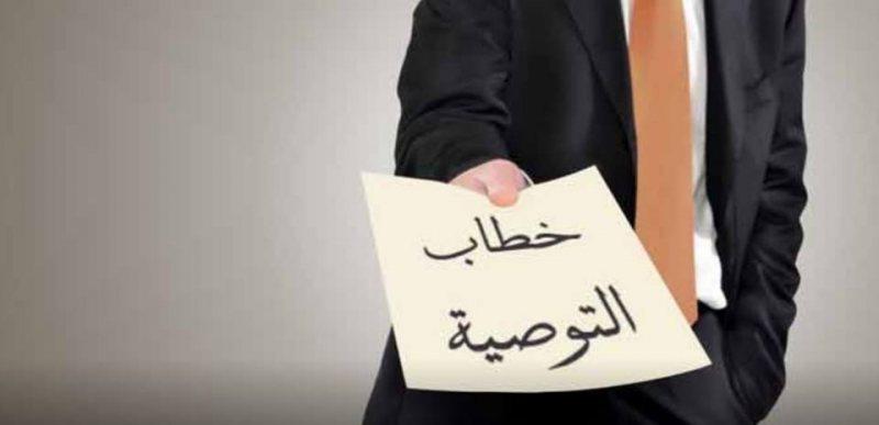 كيف تكتب خطاب توصية يزيد فرصة قبولك في المنح Stjegypt